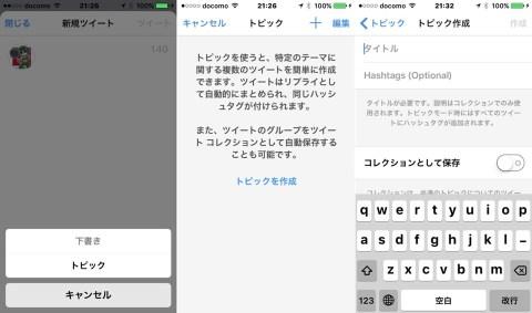 Tweetbot 4 - トピック機能