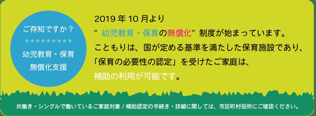 2019年10月より、幼児教育・保育の無償化制度が始まっています。
