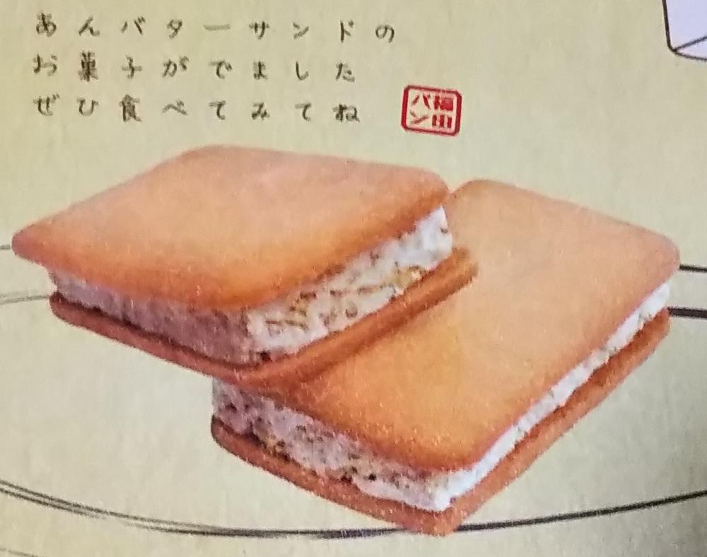 福田パンあんバターサンドクッキー