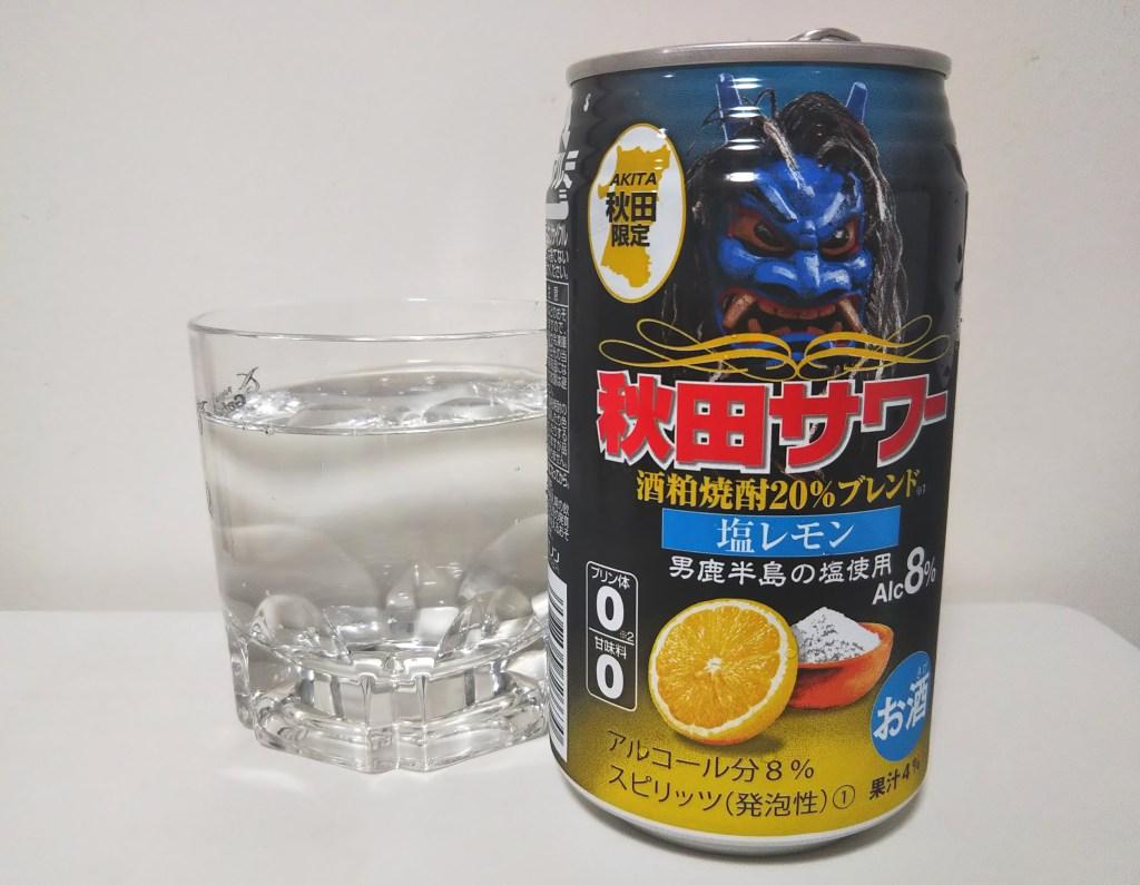 秋田限定秋田サワー塩レモン