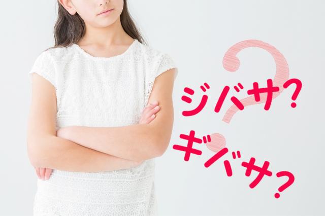 秋田県ジバサギバサ