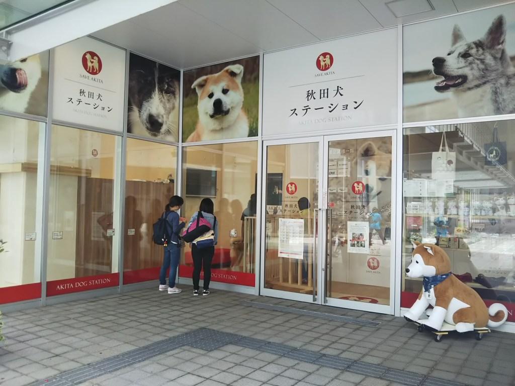 なかいち秋田犬ステーション