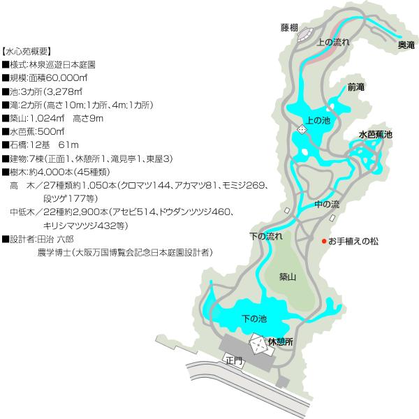 秋田市小泉潟公園水心苑紅葉
