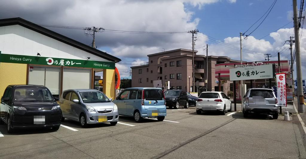 日乃屋カレー秋田店