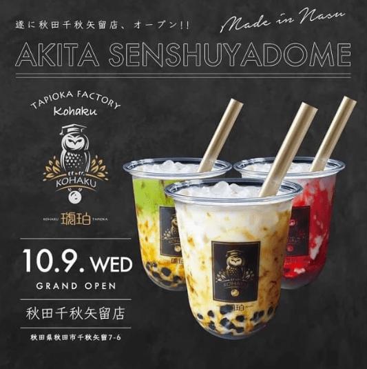 タピオカ専門店琥珀秋田千秋矢留店