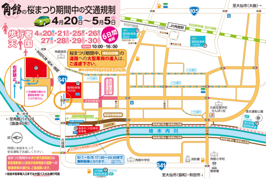 角館桜まつり交通規制2019