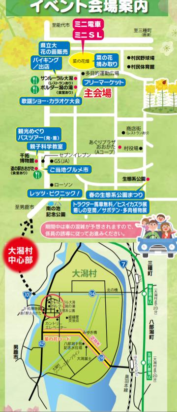 大潟村桜と菜の花まつり会場マップ