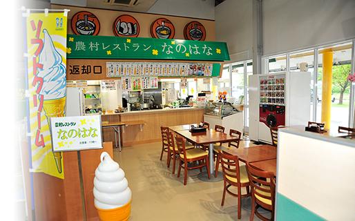 道の駅おおがた農村レストランなのはな