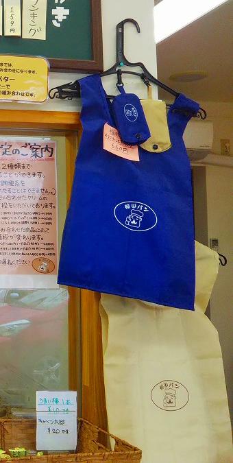福田パンエコバッグ
