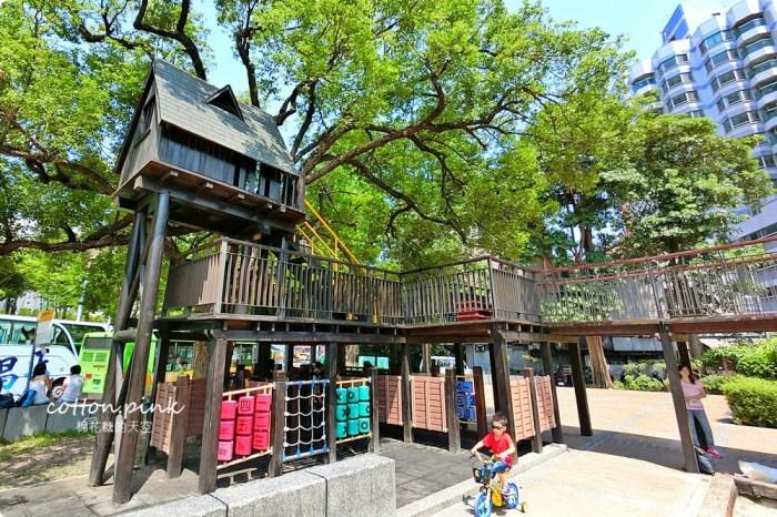 台中的公園太狂了!沙坑、溜滑梯不夠看~竟然還有樹屋!親子放電好去處~