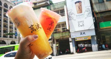 萬波島嶼紅茶台中二店低調開幕啦!楊枝甘露延長販售八月也喝得到啦