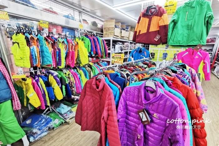 出國、登山、寒流搶起來~品牌雪衣雪褲下殺價、無鋼圈內衣100元、進口壓力褲只要200元!