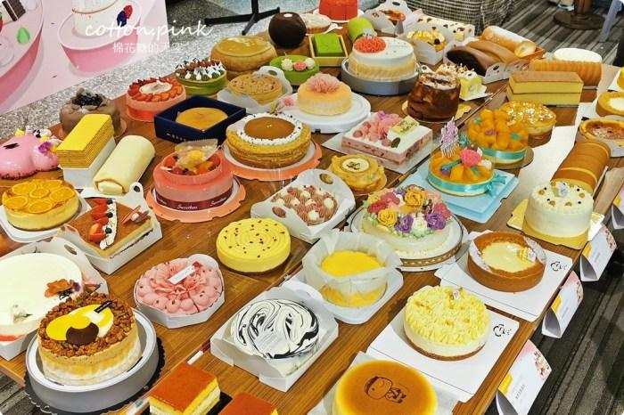 2020母親節蛋糕.宅配蛋糕推薦 部落客評比前十名大公開,芋頭、抹茶、草莓、巧克力通通有!