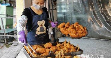 下午茶時間到~今天要吃炸雞還是水煎包?你家附近有這樣的攤位嗎?
