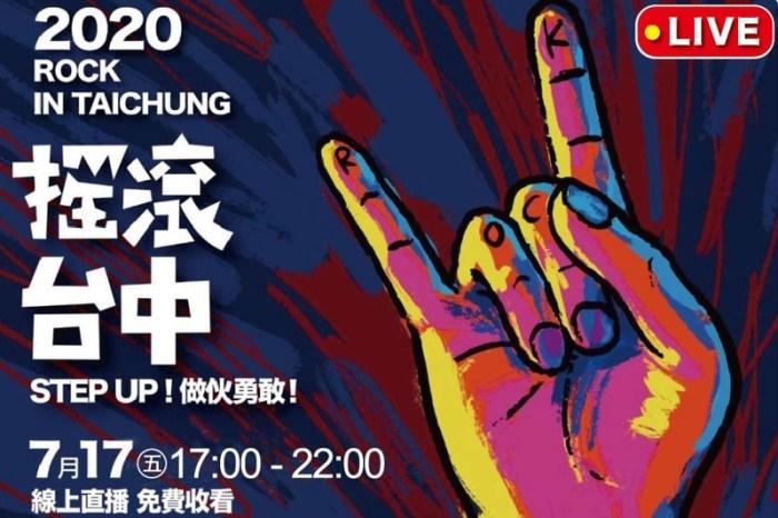2020搖滾台中線上直播開始啦!連續兩天、完全免費~ROCK起來!