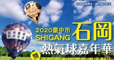 台中也有熱氣球!只有兩天~三場熱氣球繫留體驗每場限額100名!