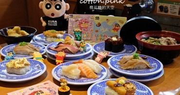 台中迴轉壽司推薦 藏壽司享肉祭超適合中秋節!直火爐烤牛肉壽司、熟成豬排握壽司直接來五盤~~還有蠟筆小新扭蛋唷
