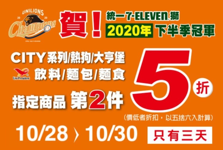 20201028114420 1 - 慶祝統一獅封王~限時三天7-11第二項5折完整清單