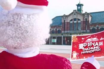 台中好YA誕!台中車站、綠川、柳川聖誕佈置提前曝光,週末三天露天電影院搶先暖身喔!
