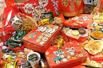 零食版年貨大街這裡逛!春節禮盒、年貨堅果、糖果巧克力這裡買最划算~禮盒特價外加買十送一
