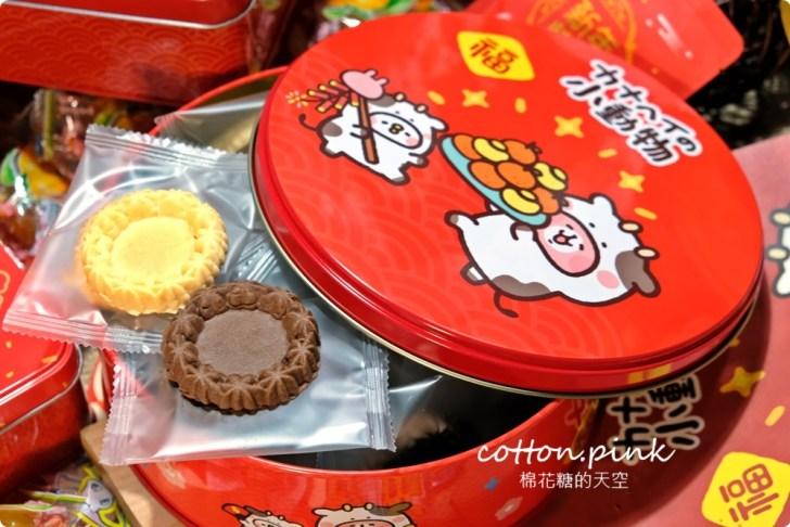 20210115153314 19 - 熱血採訪│台中零食批發在這裡!年貨餅乾糖果一次搜,限時牛牛禮盒超可愛