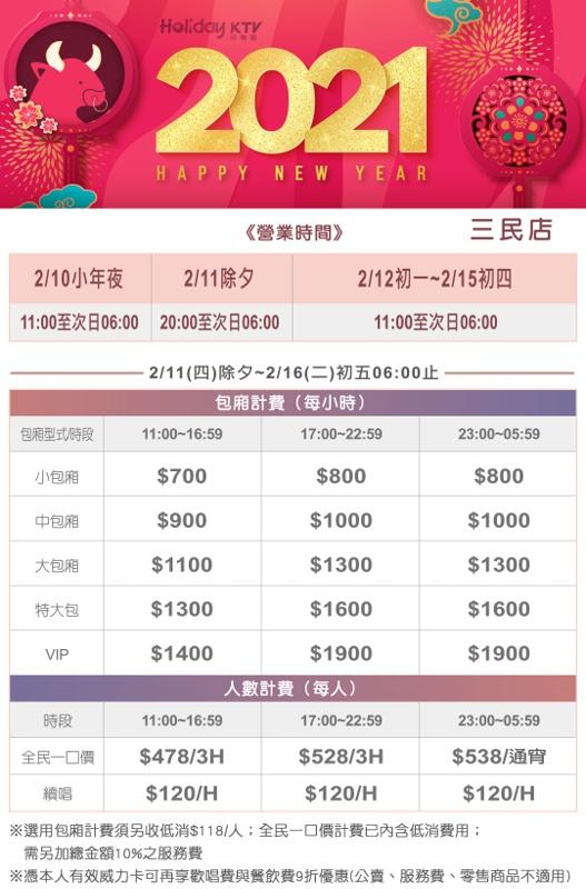 20210211074853 53 - 台中過年期間KTV消費方式、夜市營業時間懶人包