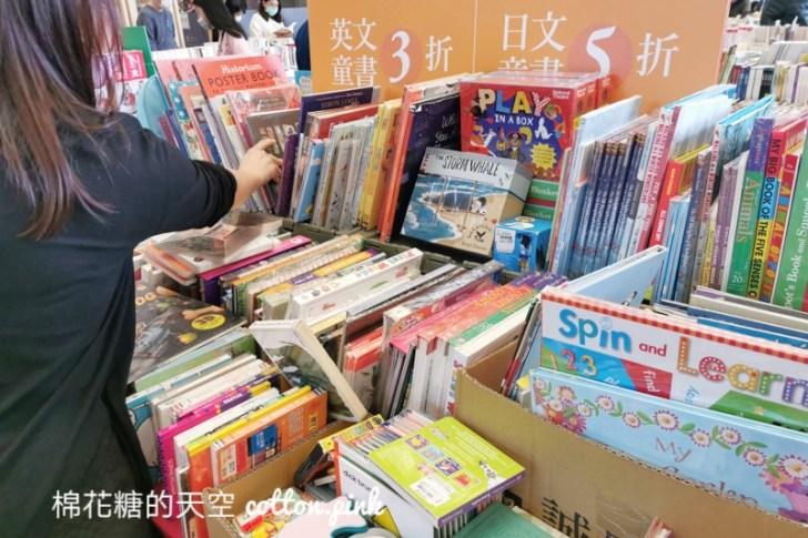 20210212211849 86 - 2021首場誠品曬書市集!最低一本不到100元.進口童書、禮品文具同步優惠