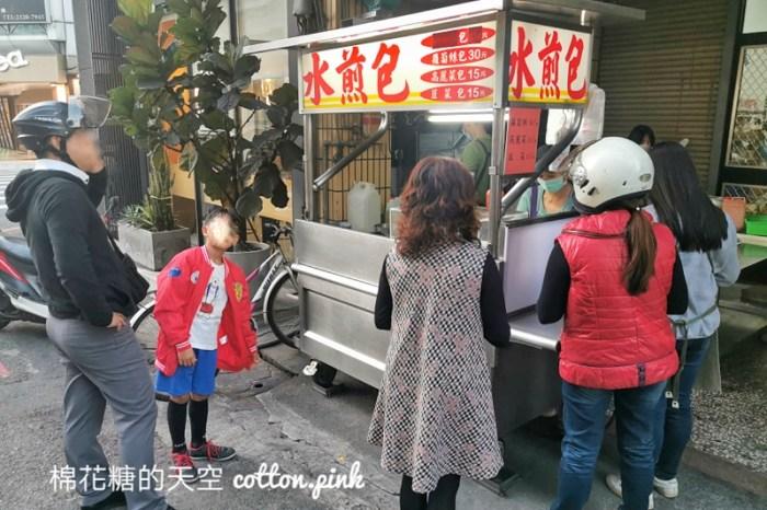 水安宮站美食|大墩十一街人氣水煎包一開門就滿滿人潮!這個三角形的更好吃~