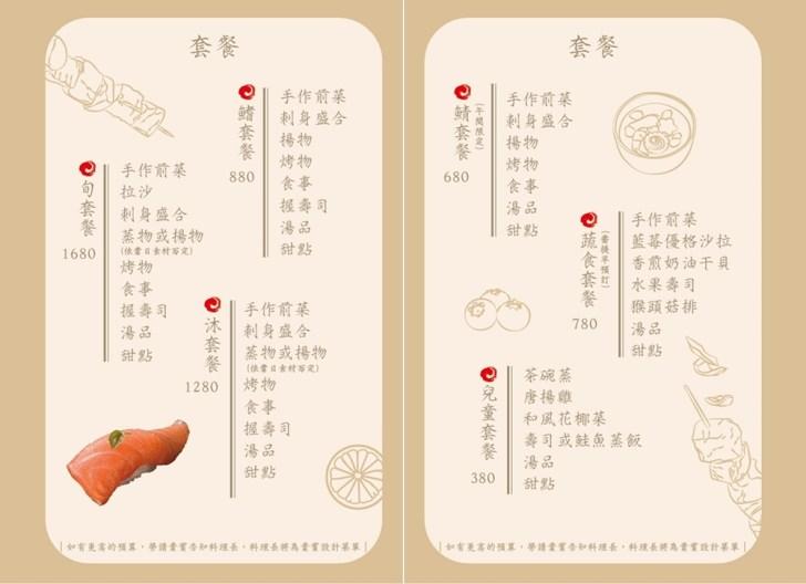 20210322153905 87 - 熱血採訪│免改名當月壽星就送特製鮭魚蛋糕!台中最新日式無菜單料理「鰆沐 割烹、酒」超澎湃