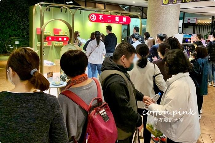 大排隊!不二糕餅最新檸月酥上市快閃百貨~每日限量供應中