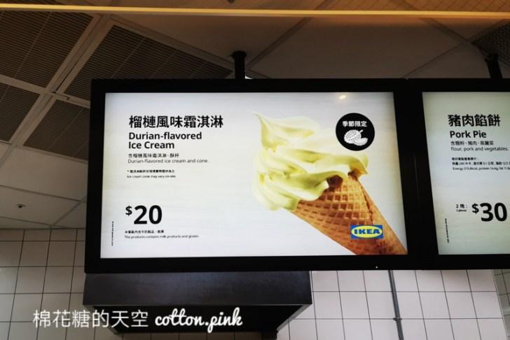 20210502114739 99 - IKEA最新口味霜淇淋很有味道?!季節限定快來挑戰~