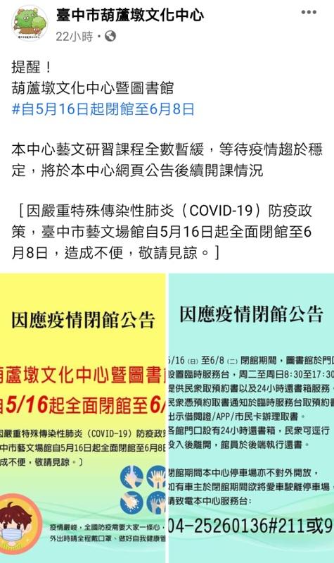 20210516115106 17 - 台中市政府公布最新禁令!全餐飲業禁止現場飲食~