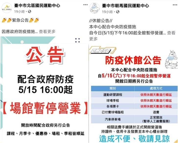 20210516133900 1 - 台中市政府公布最新禁令!全餐飲業禁止現場飲食~