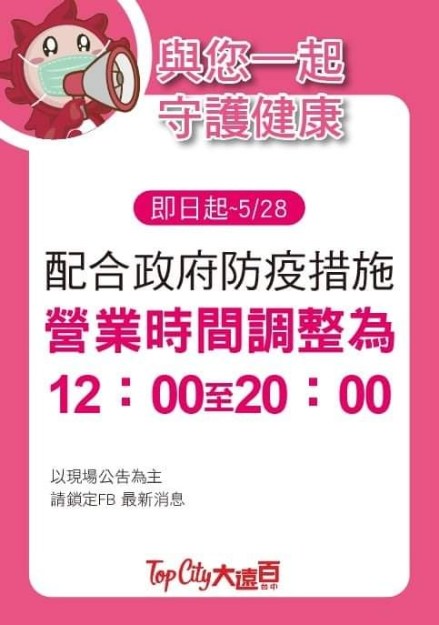 20210517133708 96 - 因應疫情,台中各大百貨公司營業時間即日起調整(本篇持續更新
