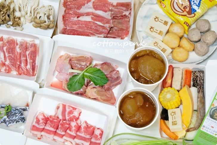 20210524171318 92 - 熱血採訪│石二鍋外帶火鍋套餐限時免費升級大肉大菜,而且也有送冰沙!