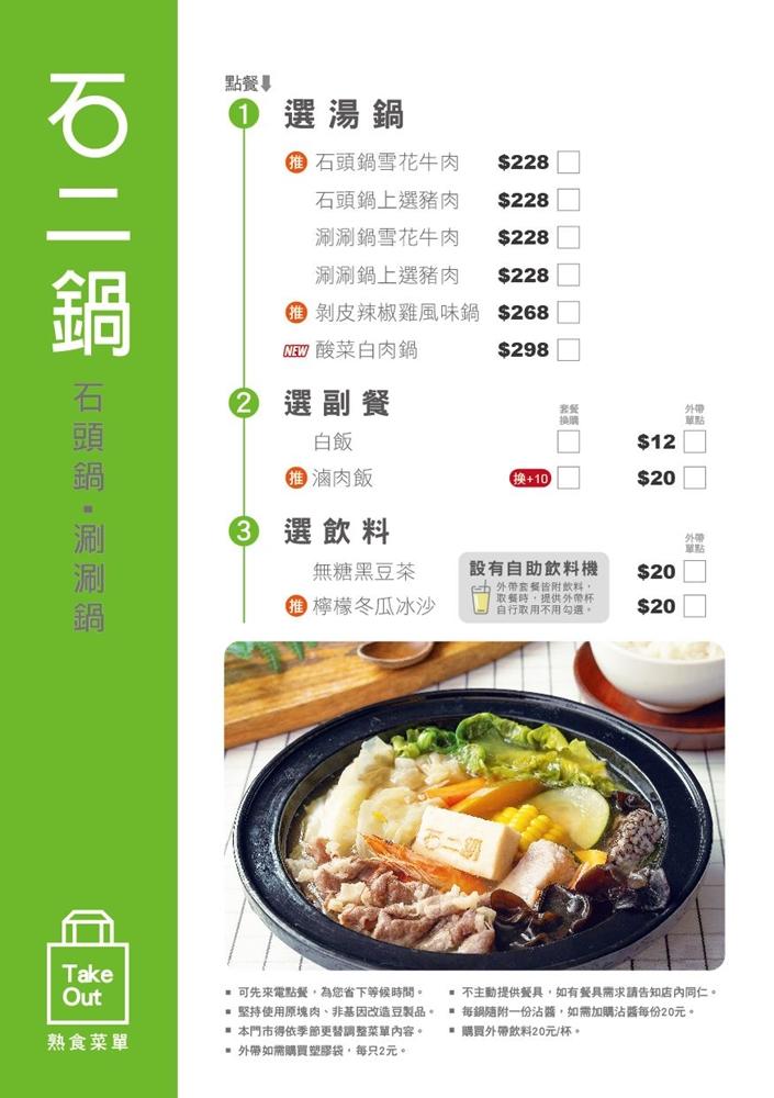 20210524221914 4 - 熱血採訪│石二鍋外帶火鍋套餐限時免費升級大肉大菜,而且也有送冰沙!