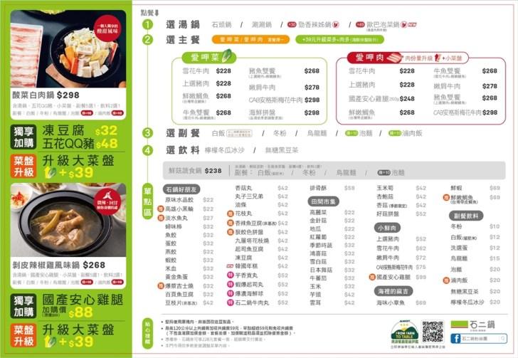 20210524221922 4 - 熱血採訪│石二鍋外帶火鍋套餐限時免費升級大肉大菜,而且也有送冰沙!