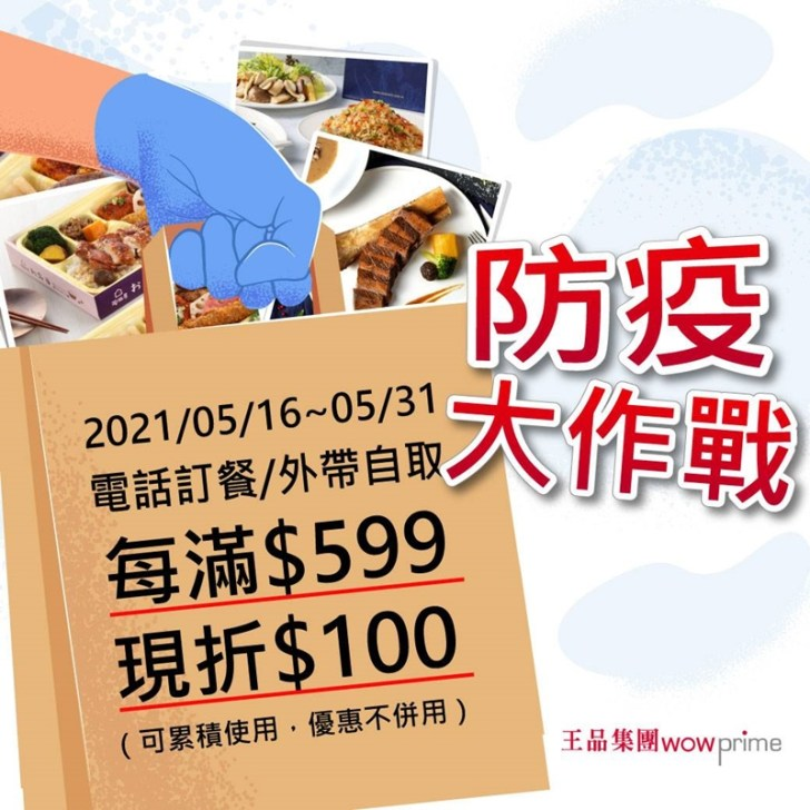20210524222255 52 - 熱血採訪│石二鍋外帶火鍋套餐限時免費升級大肉大菜,而且也有送冰沙!