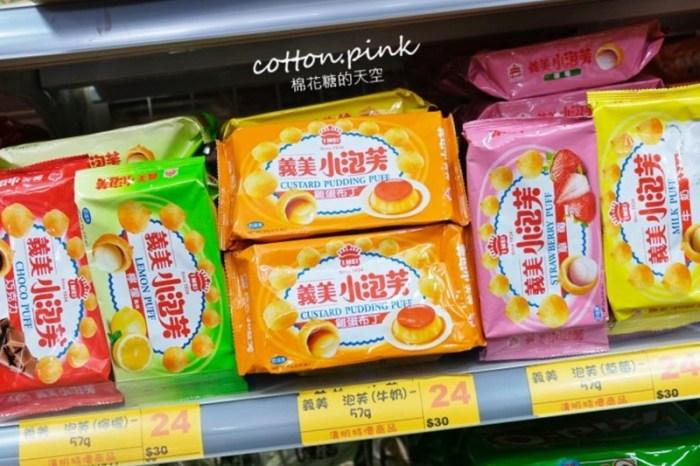 台中零食餅乾這裡補貨最划算~台灣e食館每天都甜甜價!
