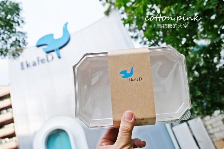 20210626010157 62 - 熱血採訪│籌劃了一個月,台中網美咖啡廳外帶餐盒正式開賣!kafeD外帶優惠、滿額外送資訊整理