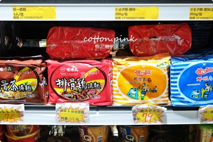 20210729142951 97 - 熱血採訪│豐原零食批發就在豐亞食品!種類超多,中元節促銷商品更划算