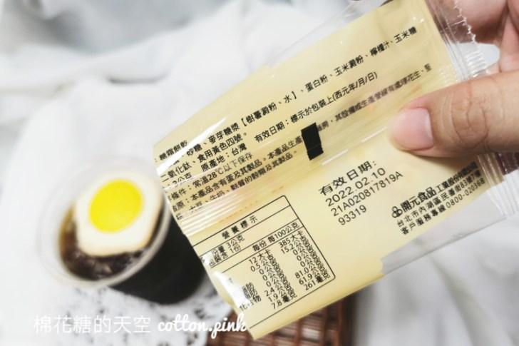 20210825143358 43 - 你的咖啡加蛋嗎?超可愛的荷包蛋咖啡限量供應中