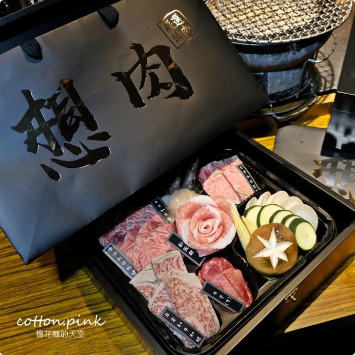20210909215506 26 - 熱血採訪│中秋禮盒奢華版,日本和牛滿出來!開盒就見肉肉花兒,送禮超有面子!