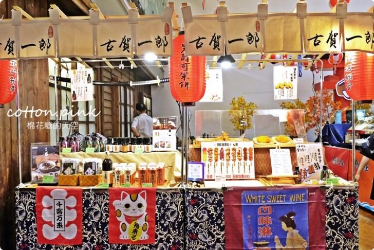 20210910023412 77 - 熱血採訪│只剩10天!日本美食一路吃到撐,烤糰子現場製作,圓滾滾的模樣讓人一顆接一顆