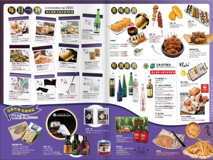 20210910142407 1 - 熱血採訪│只剩10天!日本美食一路吃到撐,烤糰子現場製作,圓滾滾的模樣讓人一顆接一顆