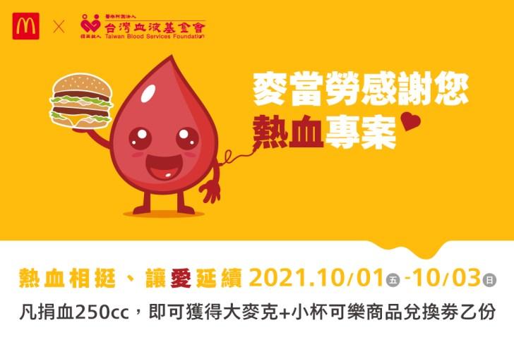 20211001174201 36 - 只有三天!麥當勞大麥克免費吃方案!來捐血直接送,數量有限送完為止
