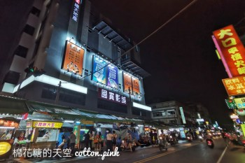 國賓電影院來台中啦!台中首家總太國賓影城直接開在夜市裡!