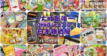 《台中零食》買日本糖果店餅乾不用出國~大肚OneBird712日本雜貨屋通通有!年底回饋祭甜甜價大回饋,二度再訪竟然在日本清潔用品區失守啦!
