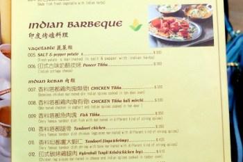 《台中美食》公益路旁巷弄裡暗藏道地印度美食-斯里瑪哈印度餐廳完整菜單,光是咖哩就有三十種!