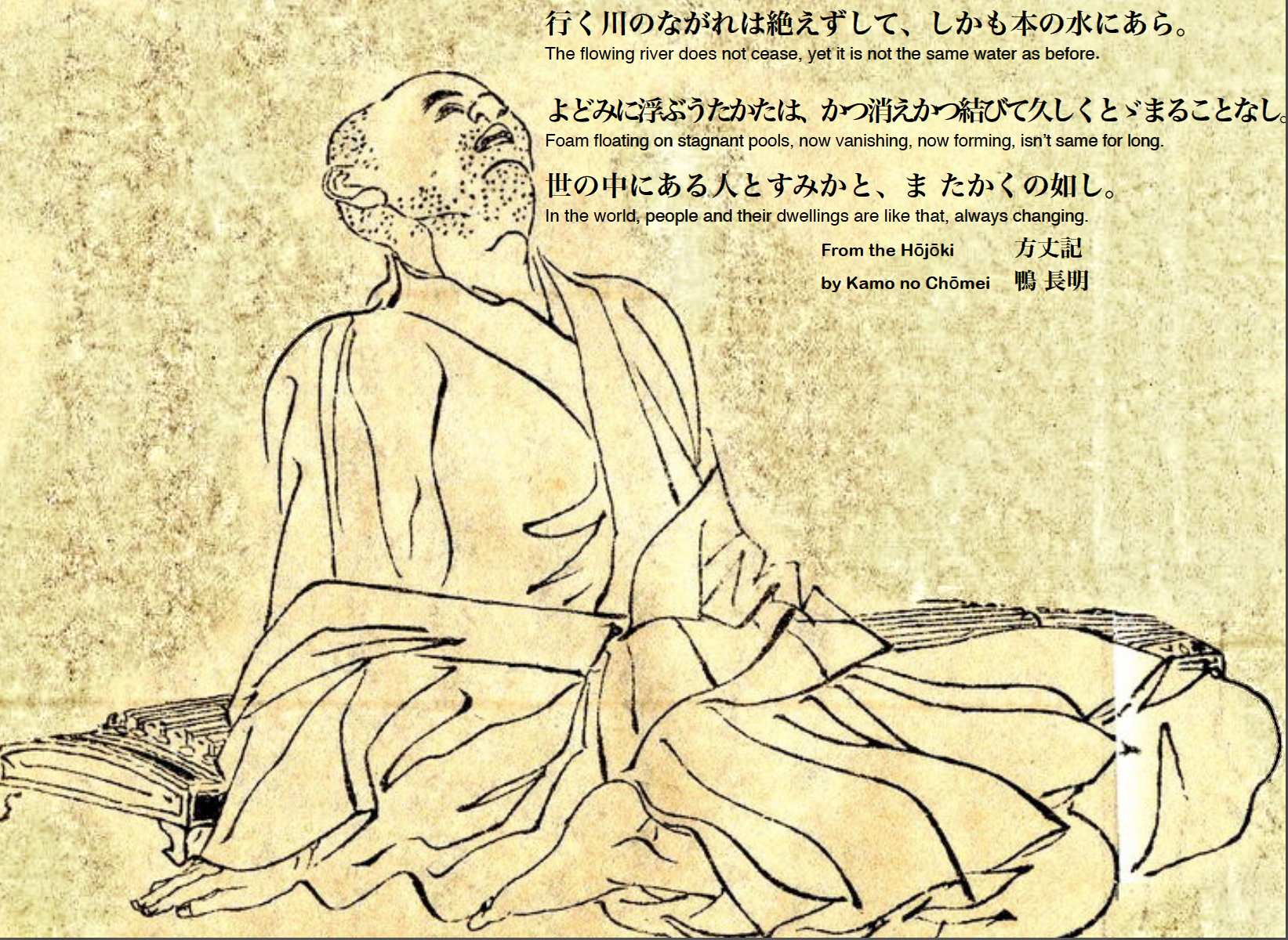 34 Hōjōki